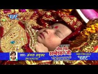 बाबा साहब की जीवनी - Baba Sahab Ki Jiwani Va Shiksha Ka Mahtav | Mangal Madhukar | Bhojpuri Birha
