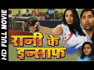 Rani Ke Insaaf - Superhit Bhojpuri Full Movie - Bhojpuri Full Film 2016 || Rani Chatter jee