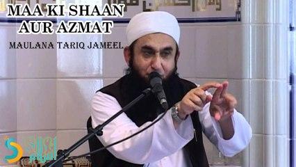 Maulana Tariq Jameel - Maa ki Shaan aur Azmat