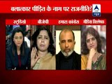 Debate: Are political parties playing politics over the name of gangrape victim?
