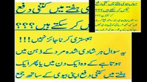 Mian Biwi Haftay Main Kitni Dafa Humbistri Kar Saktay Hain Health Tip In Urdu