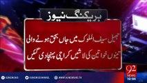 Three dead bodies found from lake saiful maluk - 22-08-2016 - 92NewsHD