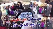 الغوطة الغربية/ 26 رمضان 1437/ تقديم ثلج ومياه باردة للأكثر من 2500 اسرة محاصرة هدية من اهل الكويت