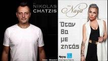 DJ Nikolas Chatzis ft. Naya - Όταν Θα Με Ζητάς    DJ Nikolas Chatzis ft. Naya - Otan Tha Me Zitas (New Single 2016)