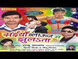 Khilaib Naika Varity || खिलाईब नयका वैराइटी || Bhojpuri Hot Songs