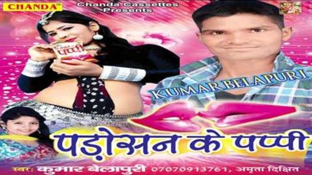 Padosan ke Pappi || पड़ोसन के पप्पी || Bhojpuri Hot Songs