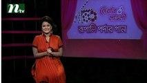 Rupali Pardar Gan (রুপালি পর্দার গান) | Episode 277
