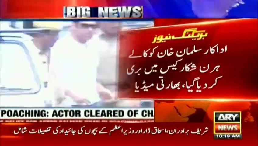 Salman Khan acquitted in Blackbuck case
