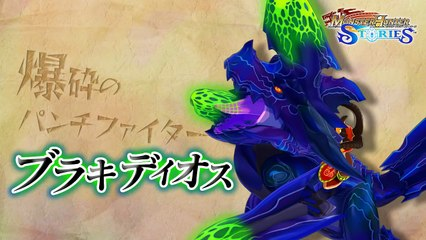 Monster Hunter Stories : Brachydios