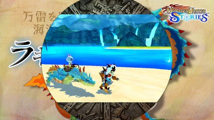 Monster Hunter Stories : Lagiacrus