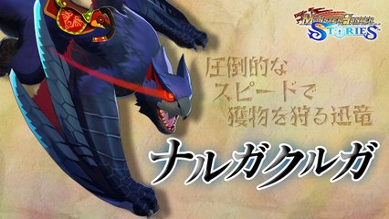 Monster Hunter Stories : Nargacuga