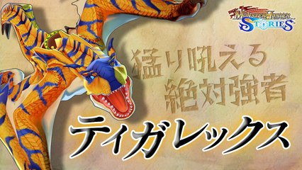 Monster Hunter Stories : Tigrex