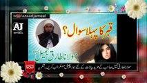 Maulana Tariq Jameel Bayan About Qandeel Baloch 2016
