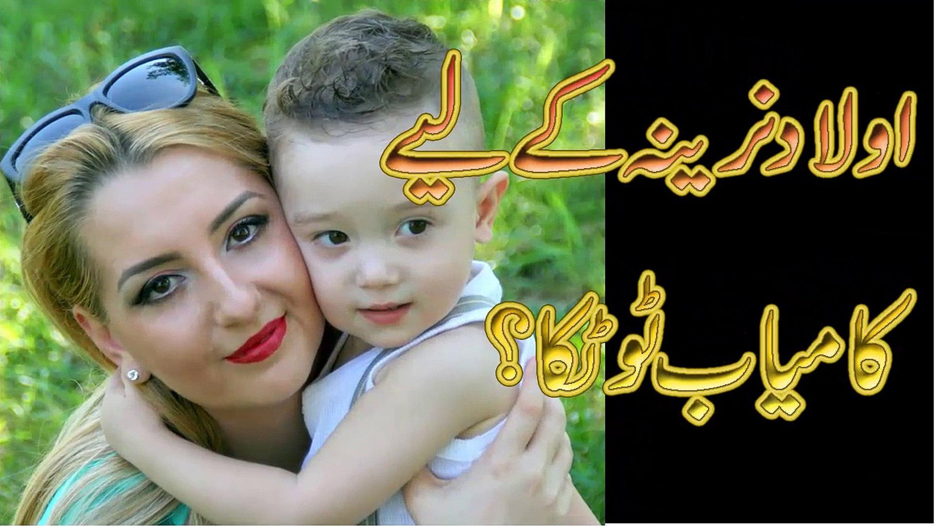 aulad e narina ke liay kamyab totka urdu and hindi - video