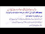 sohag rat ka traiqa in urdu hindi