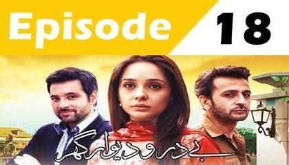 Bay Daro Deewar Ghar Episode 18 Full