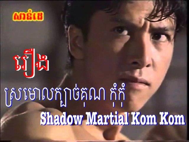 Sromoul kbach kun Komkom #05 ស្រមោលក្បាច់គុណ កុំកុំ #05 - CamboZenko   Godialy.com
