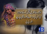 Qandeel Father & Mother Think of Her as Thier Son