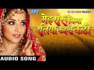 मेहरारू बिना रतिया कइसे | Mehararu Bina  Raatiya Kaise Kati | Mohan Rathod, Anuradha | Bhojpuri Song