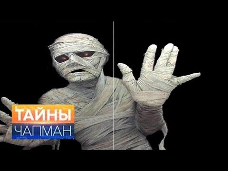 Тайны Чапман. Когда проснутся мумии HD