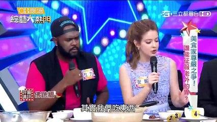 綜藝大熱門 20160727 美食家尊嚴之爭! 誰能征服老外的胃?