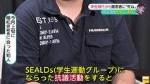 【相模原障害者施設殺傷事件】植松聖容疑者 SEALDsの活動に影響を受け、安楽死の合法化を目指していた
