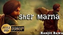 Ranjit Bawa SHER MARNA Full Video Song Desi Routz Latest Punjabi Song 201