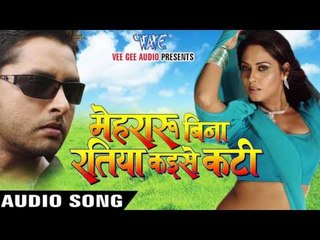 भोरे च्यवनप्राश  Khala | Mehararu Bina  Raatiya Kaise Kati | Mohan Rathod, Anuradha | Bhojpuri Song