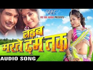 बिहार सरकार करे  Rakhwali | Ladab Marte Dum Tak | Mohan Rathod & Others | Bhojpuri Filmi Song