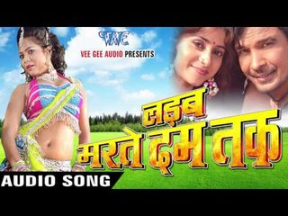 ले ला टिकट Tatqal Me | Ladab Marte Dum Tak | Mohan Rathod & Others | Bhojpuri Filmi Song