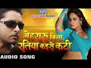 काचा कच Kach | Mehararu Bina  Raatiya Kaise Kati | Mohan Rathod, Anuradha | Bhojpuri Song