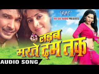 एह् समट  Nayekhe | Ladab Marte Dum Tak | Mohan Rathod & Others | Bhojpuri Filmi Song