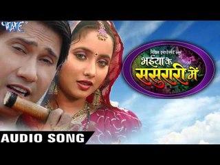 टूट जाला  Choli Ke Bataniya  | Bhaiya Ke Sasurari Me | Udit Narayan & Others | Bhojpuri  Song