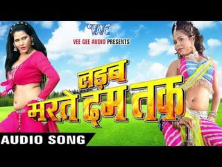 प्यार हमरो हो  Gayiel Ba | Ladab Marte Dum Tak | Mohan Rathod & Others | Bhojpuri Filmi Song