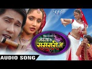 आवे दा परदेशी | Aawe Da Pardeshi   | Bhaiya Ke Sasurari Me | Udit Narayan & Others | Bhojpuri  Song