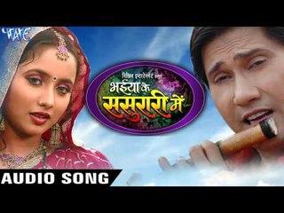 करेला सईया  Kaleja Dhak Dhak | Bhaiya Ke Sasurari Me | Udit Narayan & Others | Bhojpuri  Song