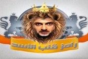 22 - رامز قلب الاسد - هاله فاخر