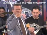 Giorgos Margaritis - Oloi Mou Oi Filoi