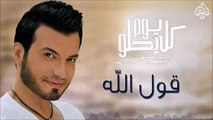 Ehab Tawfik - Oul Alla إيهاب توفيق - قول الله