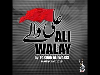 Ali Walay | Best Of Manqabat | Syed Farhan Ali Waris | Thar Production