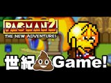 世紀廢Game! | Pac-Man 2: The New Adventures