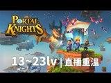 Portal Knights日常(13~23lv全記錄)