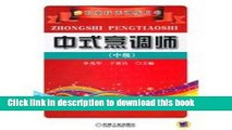 Books Chinese cooking teacher - vocational skills training with the book - (Intermediate)(Chinese