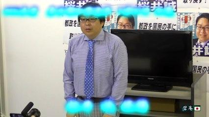 【2016/7/31】桜井誠候補会見【東京都知事選挙】
