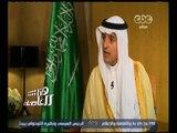 هنا العاصمة | الجبير: أنهينا تحديد الحدود بين مصر والسعودية باتفاق وتفاهم مشترك