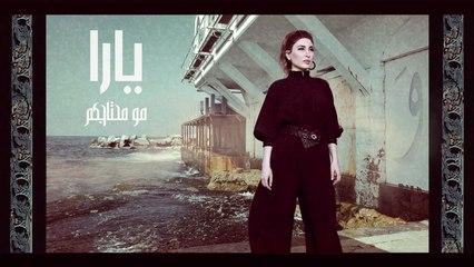 Yara - Mou Mehtajkom - Official Lyrics Video