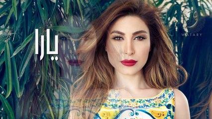Yara - Hala Hala - Official Lyrics Video