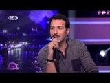 الليلة دي | باسل خياط يغني بتونس بيك مع اروي