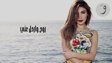 Yara - Rouh W Erhal Anni - Official Lyrics Video