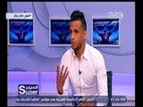 السوبر | شاهد...ماذا قال إسلام جمال عن رئيس نادي الزمالك